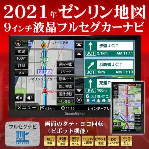 ●るるぶ観光データ ●最新モデル。 ●2019年ゼンリン地図データ採用。 ●フルセグチューナー内蔵。...