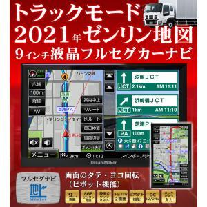 カーナビ ポータブルナビ フルセグ 9インチ トラックモード搭載 「PN0903AT」 【2020年...