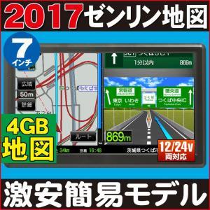 格安簡易モデル 「PN712B」【ゼンリン最新地図カーナビ】...
