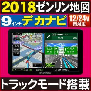 「PN906B」9インチ液晶ポータブルナビ【ゼンリン最新地図...