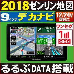 「PN906D」9インチ液晶ポータブルナビ【2017年ゼンリ...