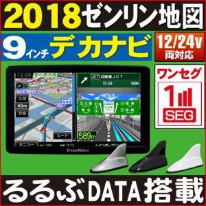 「PN906D」9インチ液晶ポータブルナビ【ゼンリン最新地図...