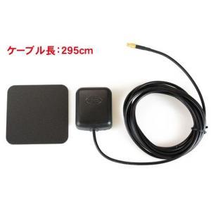 ポータブルナビ「PN907A」用GPSアンテナ「PNOP-0...