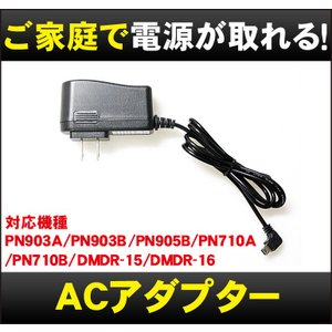 ポータブルナビ&ドライブレコーダー用ACアダプター「PNOP...