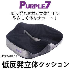 PURPLE7 低反発 クッション 座椅子 オフィス 車 腰痛 対策 骨盤 惰性 サポート 椅子 座...
