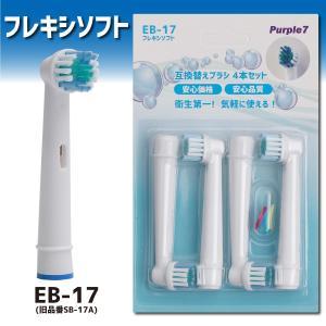 ブラウン オーラルB 互換 替えブラシ 8本(4本/1セット×2)EB-17 EB-18 EB-20 EB-25 EB-50 電動歯ブラシ用 BRAUN oral-b 10|d-n|02
