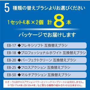 ブラウン オーラルB 互換 替えブラシ 8本(4本/1セット×2)EB-17 EB-18 EB-20 EB-25 EB-50 電動歯ブラシ用 BRAUN oral-b 10|d-n|11