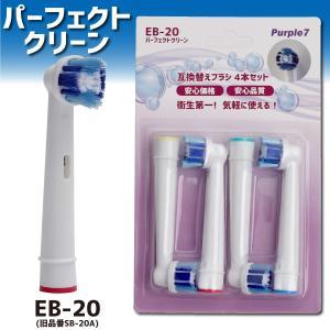 ブラウン オーラルB 互換 替えブラシ 8本(4本/1セット×2)EB-17 EB-18 EB-20 EB-25 EB-50 電動歯ブラシ用 BRAUN oral-b 10|d-n|04