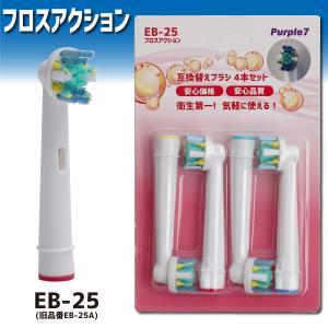 ブラウン オーラルB 互換 替えブラシ 8本(4本/1セット×2)EB-17 EB-18 EB-20 EB-25 EB-50 電動歯ブラシ用 BRAUN oral-b 10|d-n|05