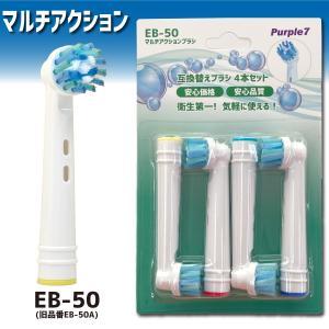 ブラウン オーラルB 互換 替えブラシ 8本(4本/1セット×2)EB-17 EB-18 EB-20 EB-25 EB-50 電動歯ブラシ用 BRAUN oral-b 10|d-n|06