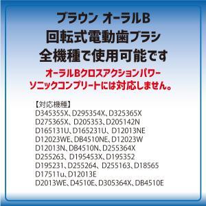 ブラウン オーラルB 互換 替えブラシ 8本(4本/1セット×2)EB-17 EB-18 EB-20 EB-25 EB-50 電動歯ブラシ用 BRAUN oral-b 10|d-n|09
