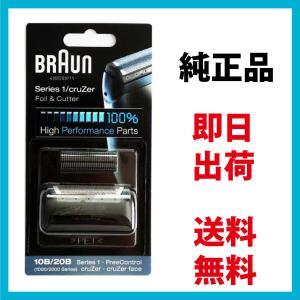 ブラウンの正規品 網刃・内刃コンビパック シルバー 10B (F/C10Bに対する海外版)になります...