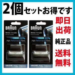 ブラウンの正規品 網刃・内刃コンビパック シルバー 10B (F/C10Bに対する海外版)2個セット...