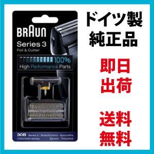 ブラウン 替刃 30B (F/C30B) コンビパック(網刃+内刃セット) BRAUN 並行輸入品 【送料無料・平日12時までのご注文は当日発送】