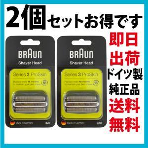 ブラウン 替刃 32B (F/C32B F/C32B-5 F/C32B-6) 2個セット 一体型カセット ブラック BRAUN 並行輸入品 【送料無料・平日12時までのご注文は当日発送】