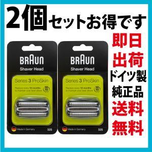 ブラウン 替刃 シリーズ3 32S (F/C32S-5 F/C32S-6 海外正規品) 2個セット ...