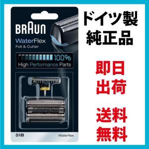 ブラウン 替刃 シリーズ5 51B (F/C51B 海外正規...