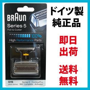 ブラウン 替刃 シリーズ5 / 8000シリーズ対応 51S (F/C51S-4 海外正規品) 網刃...