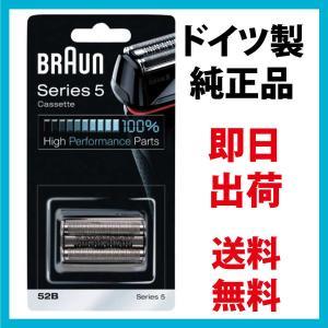 ブラウン 替刃 シリーズ5 52B (F/C52B 海外正規...
