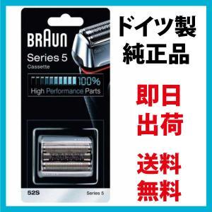 ブラウン 替刃 52S 【送料無料 即日出荷 保証付】シリーズ5 網刃・内刃一体型カセット シェーバー (日本国内型番 F/C52S) シルバー BRAUN 海外正規版の画像
