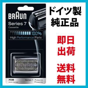 ブラウン 替刃 シリーズ7 70B (F/C70B-3 海外...