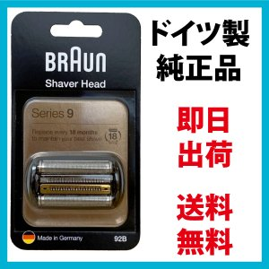 ブラウン 替刃 シリーズ9 92B (F/C90B F/C9...