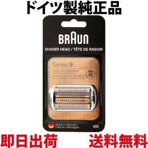 ブラウン 替刃 シリーズ9 92S (F/C90S F/C9...
