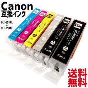 【インク型番】 Canon キヤノン 高品質 互換インク カートリッジ BCI-351XL + BC...