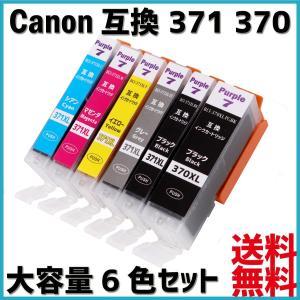 Canon キャノン 互換インクカートリッジ BCI-371XL+BCI-370XL 6色マルチパッ...