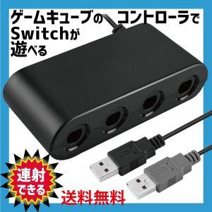 ゲームキューブコントローラ 接続タップ Switch WiiU PC  TURBO 連射機能 スマブ...