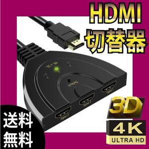 HDMI切替器 セレクター 4K2K対応  3D対応 HDMI 3入力1出力 (メス→オス) HDT...