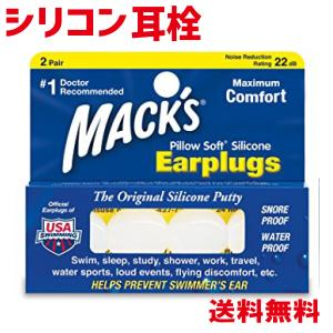 マックスピローソフト シリコン 耳栓 2ペア ホワイト 耳が痛くならない イヤープラグ Macks Pillow Soft