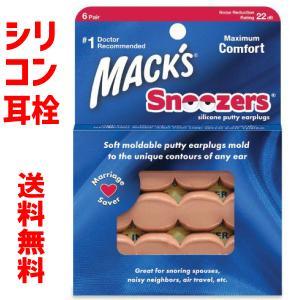 マックスピローソフト シリコン 耳栓 6ペア ベージュ 耳が痛くならない イヤープラグ Macks Pillow Soft