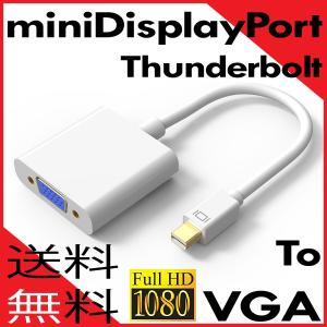Thunderbolt Mini DisplayPort VGA変換アダプタ Apple製品/Sur...