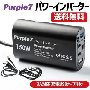 インバーター シガーソケット コンセント USBケーブル付属 12V 100V 150W QC3.0...