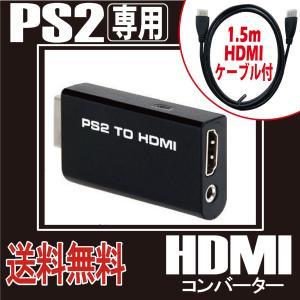 PS2 TO HDMI コンバーター PS2専用 PS2 to HDMI 接続コネクタ 変換 アダプ...