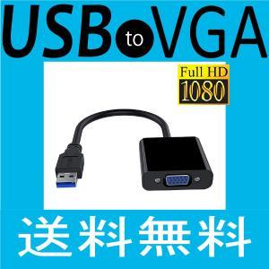 USB3.0 to VGA 変換アダプター 1080p Windows8.1/8/7/XP対応