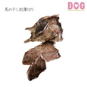 犬 おやつ 国産 D・O・G ベストパートナー 馬の干し肉 薄切り|d-o-gshop