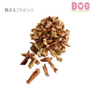 犬 おやつ 国産 D・O・G ベストパートナー 鮭まるごとビッツ|d-o-gshop