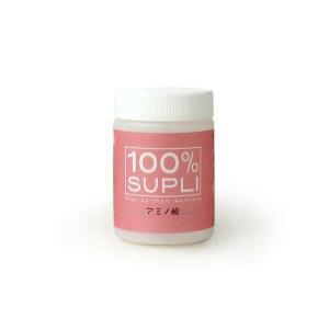 100%SUPLI(アミノ酸)100g|d-o-gshop