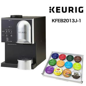 KEURIG キューリグ カートリッジ式 コーヒーメーカー 業務用・法人向け KFEB2013J-1|d-park