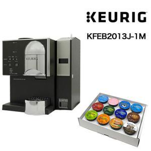 KEURIG キューリグ カートリッジ式 コーヒーメーカー 業務用・法人向け KFEB2013J-1M 金銭管理ボックス付きモデル|d-park
