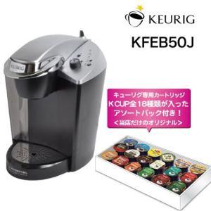 KEURIG キューリグ カートリッジ式 コーヒーメーカー KFEB50J|d-park