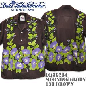 Duke Kahanamoku デューク カハナモク アロハシャツ DK36204 SPECIAL EDITION MORNING GLORY Brown|d-park