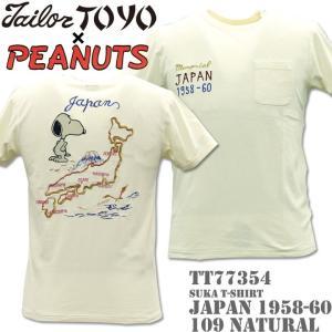 テーラー東洋(TAILOR TOYO)SUKA T-SHIRT スヌーピーコラボ TT×PEANUTS『JAPAN 1958-60』TT77354-109 Natural|d-park