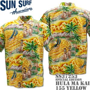 SUN SURF サンサーフ アロハシャツ HAWAIIAN SHIRT SPECIAL EDITION / HULA MA KAI SS37253-155 Yellow|d-park