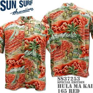 SUN SURF サンサーフ アロハシャツ HAWAIIAN SHIRT SPECIAL EDITION / HULA MA KAI SS37253-165 Red|d-park