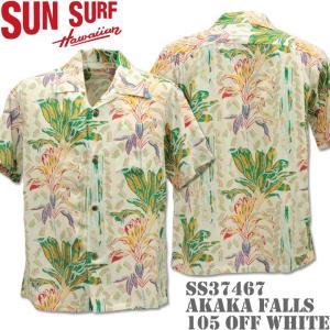 SUN SURF(サンサーフ)アロハシャツ HAWAIIAN SHIRT『AKAKA FALLS』SS37467-105 Off White|d-park