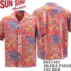 SUN SURF サンサーフ アロハシャツ HAWAIIAN SHIRT AKAKA FALLS SS37467-165 Red|d-park