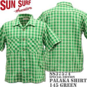 SUN SURF サンサーフ アロハシャツ HAWAIIAN SHIRT WATUMULL'S SPECIAL EDITION / PALAKA SHIRT SS37588-145 Green|d-park